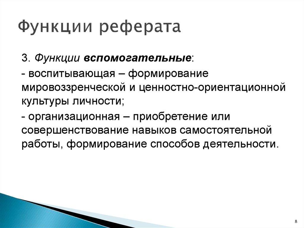Проект понятие и сущность проекта Организационный инструментарий  Понятие и сущность проекта курсовая работа