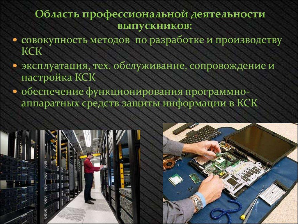 профессия компьютерные системы и комплексы презентация