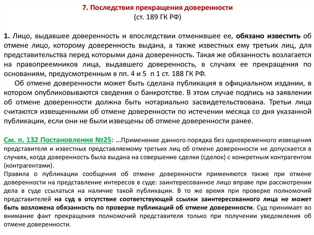 Статья 189 гражданского кодекса длительную
