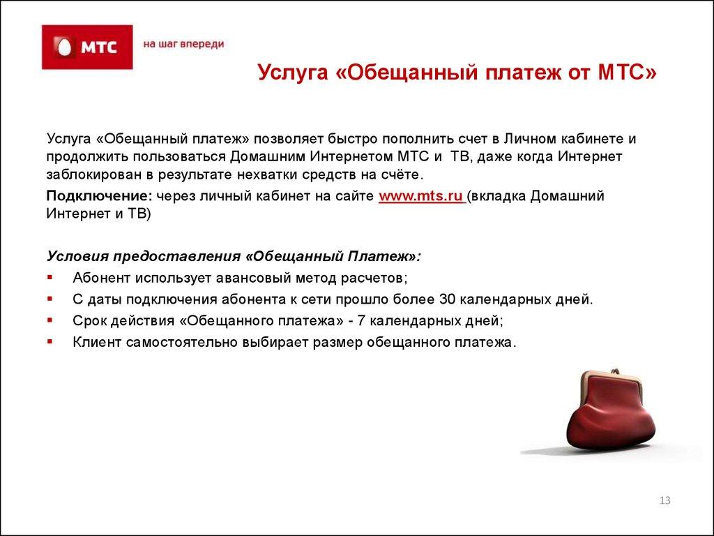 Обучение по продукту фиксированной связи МТС сентябрь 2014 - online presentation