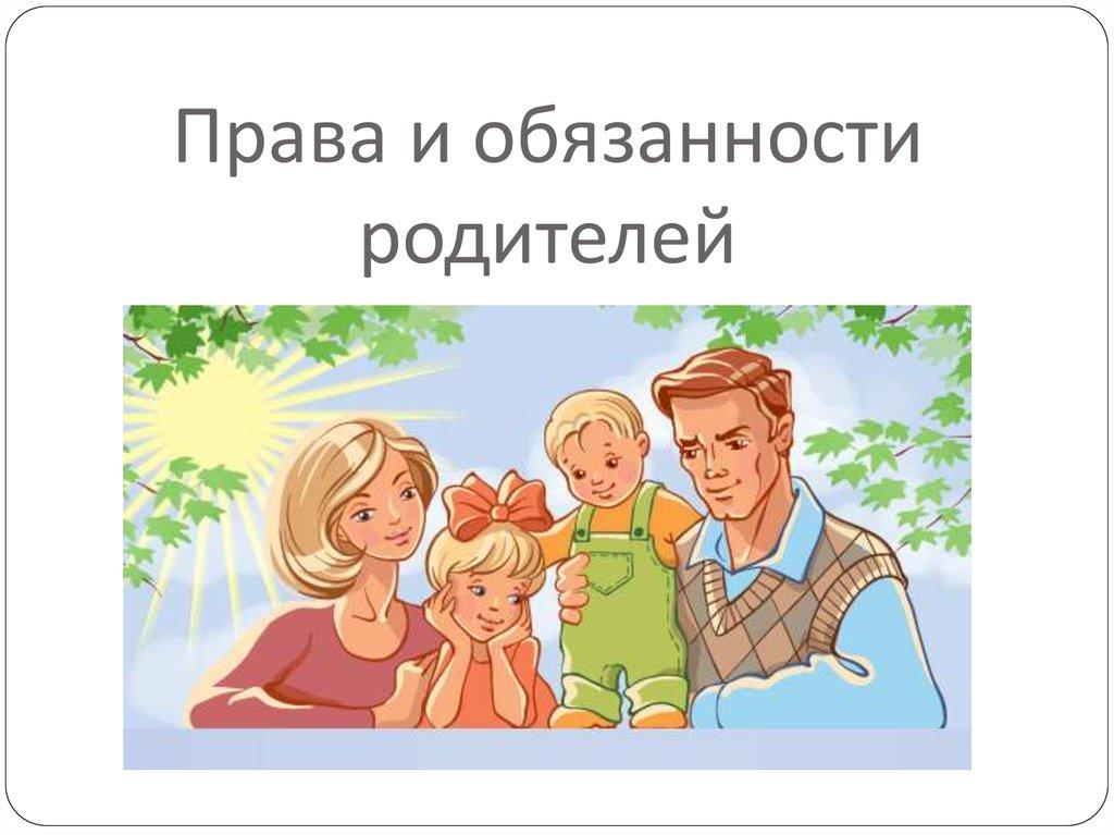 Ответственность детей по кредитам родителей быть