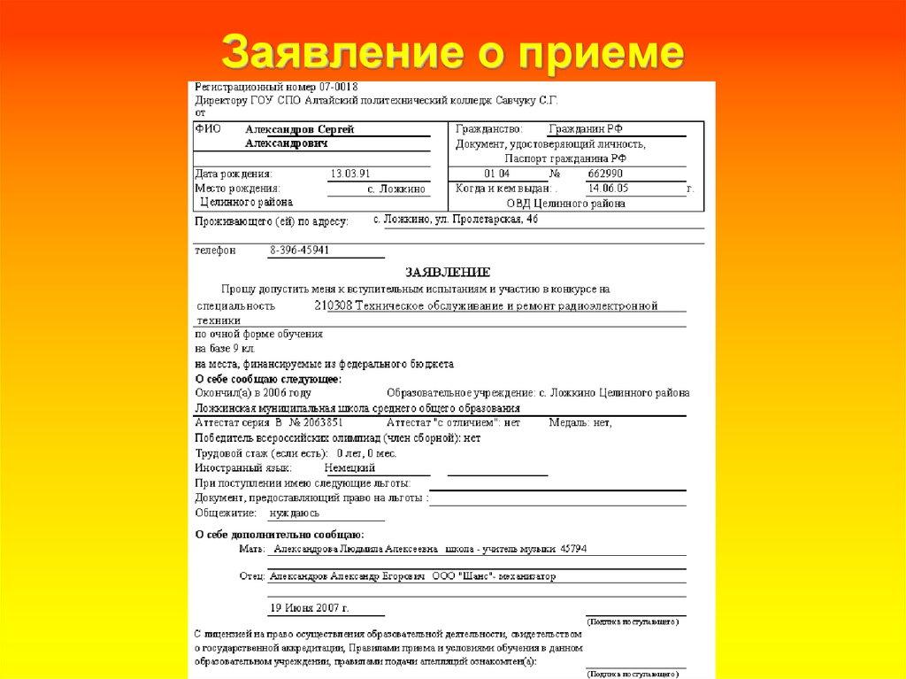Заявление о приеме на работу образец - 11