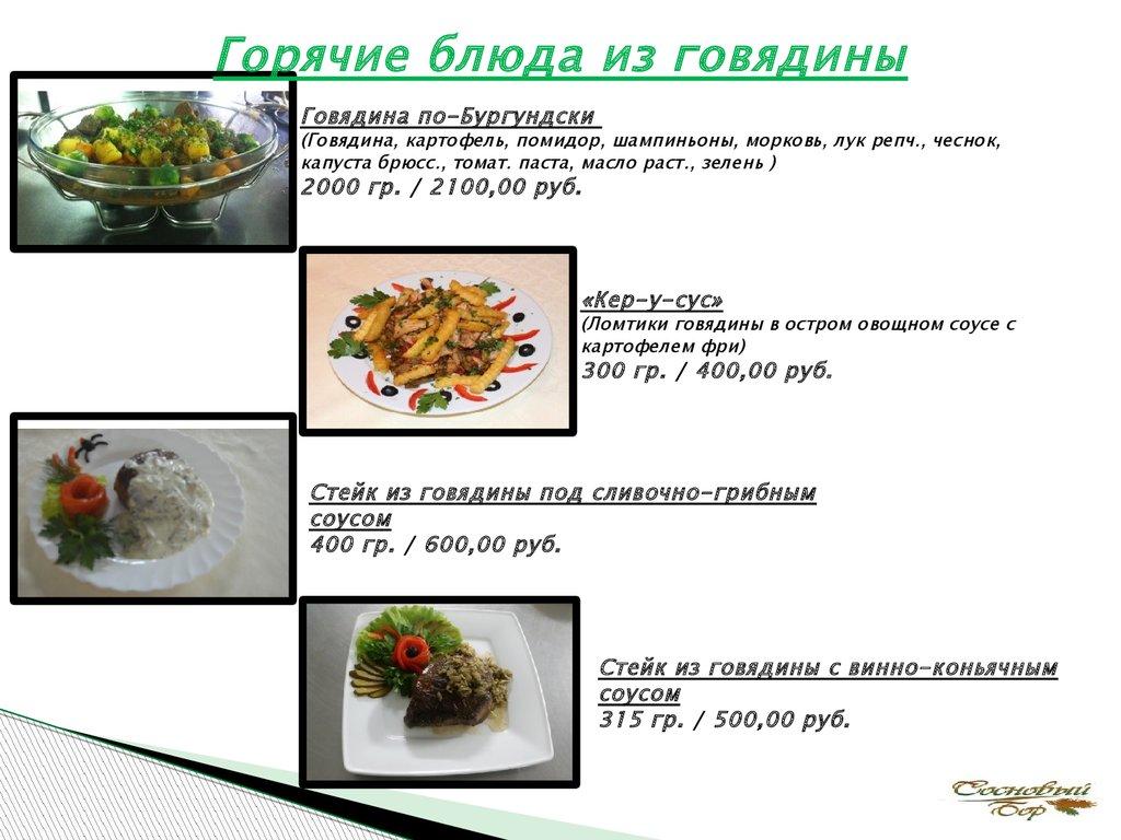 примерное меню правильного питания на 7 дней