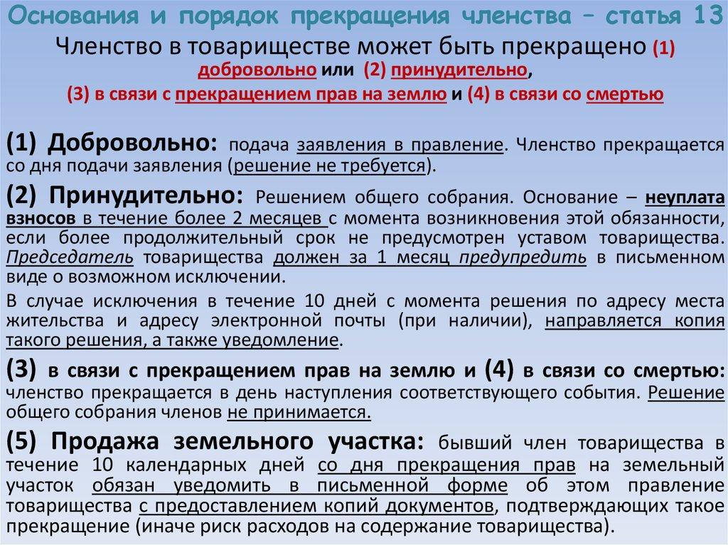 Основания и порядок прекращения статуса кандидата