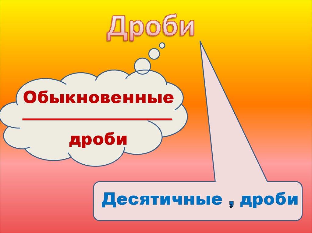 презентация деление десятичных дробей 6 класс