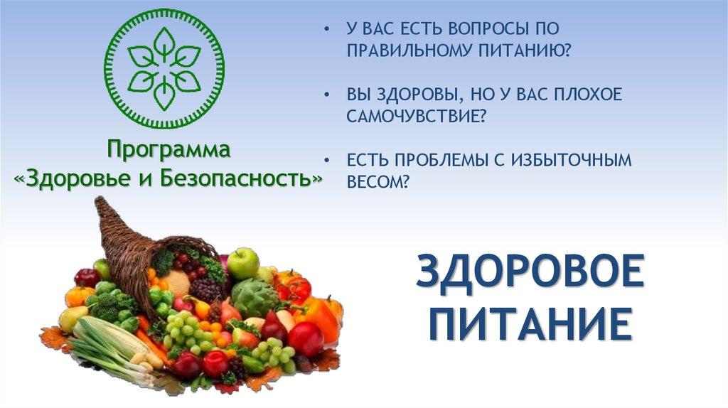 программа здоровье паразиты в организме