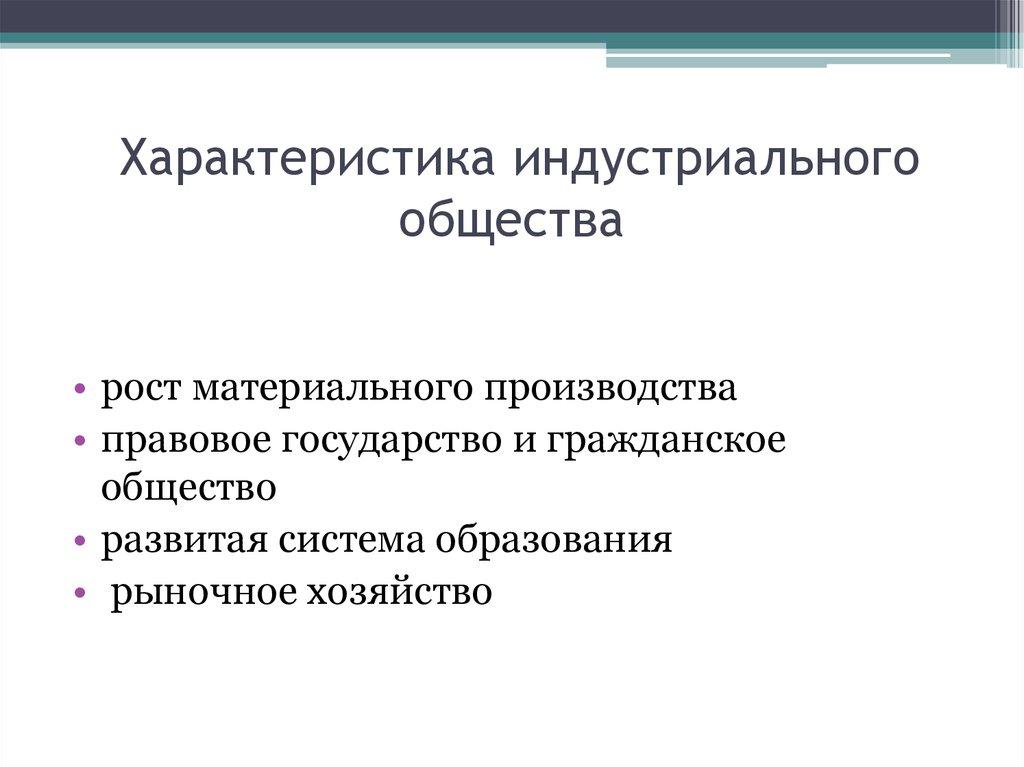 презентация индустриального общества