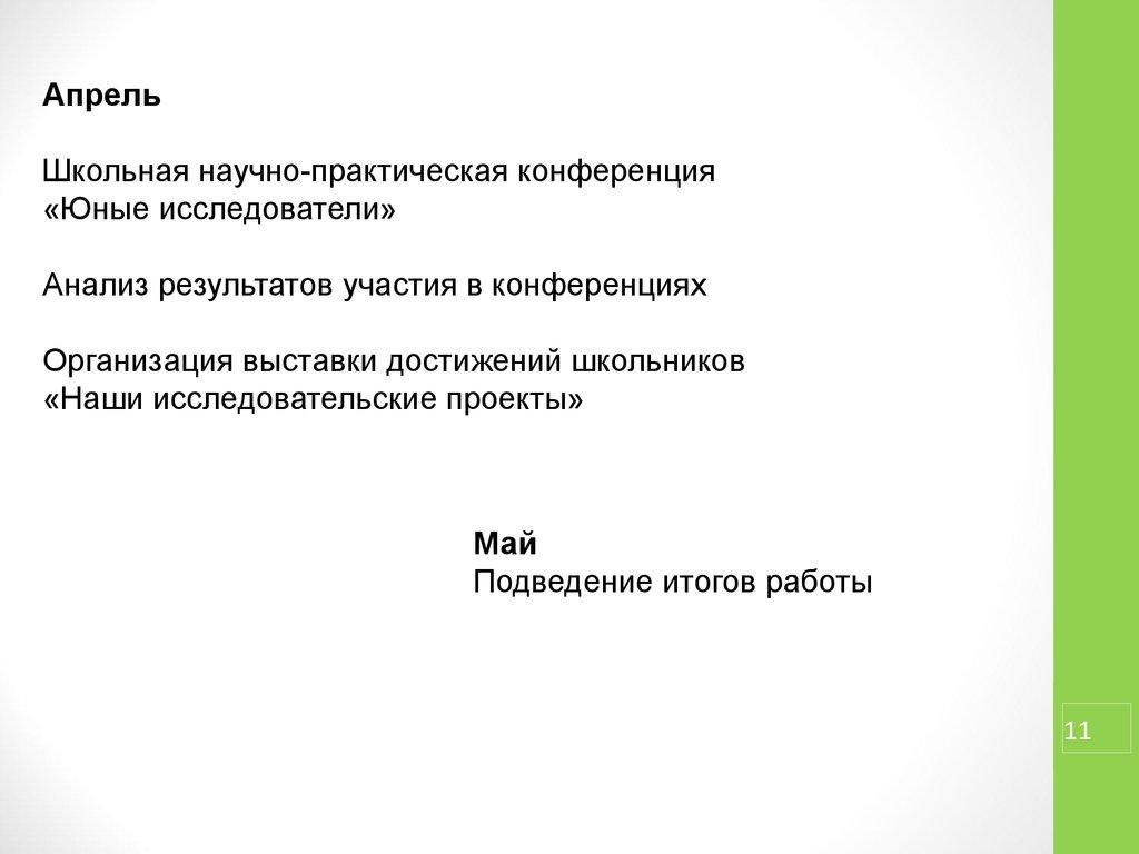 Всеукраїнський конкурс студентських наукових робіт з природничих
