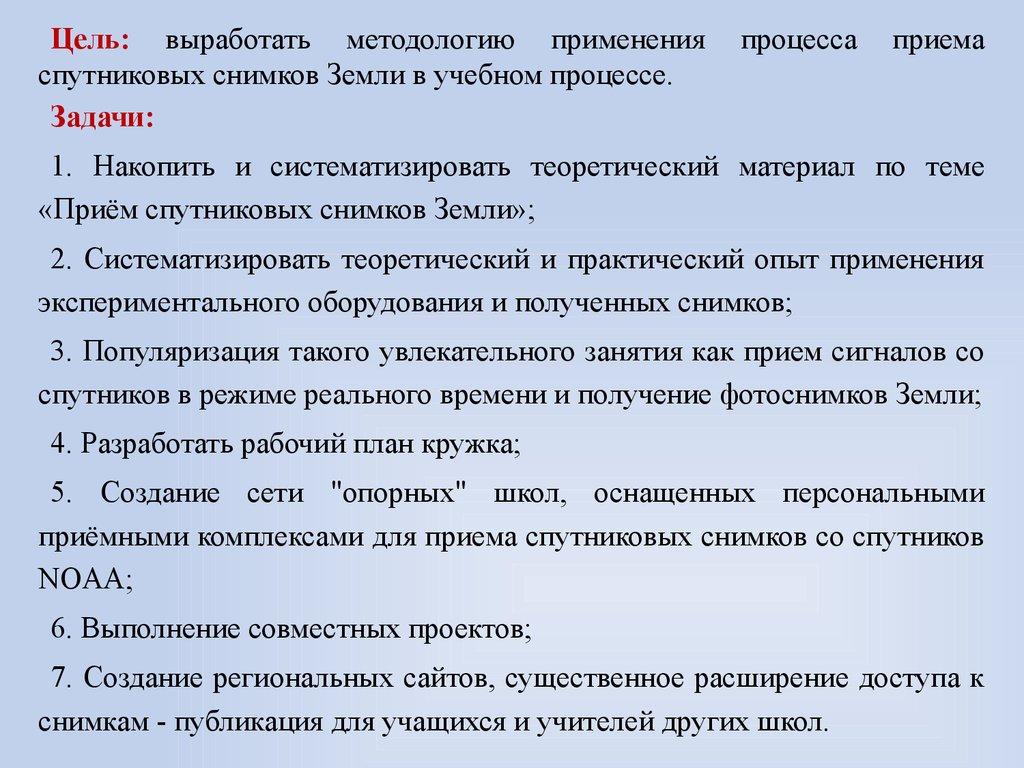Программа Обработки Спутниковых Снимков