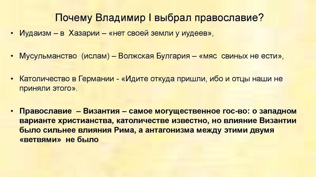 Почему владимир принял православие