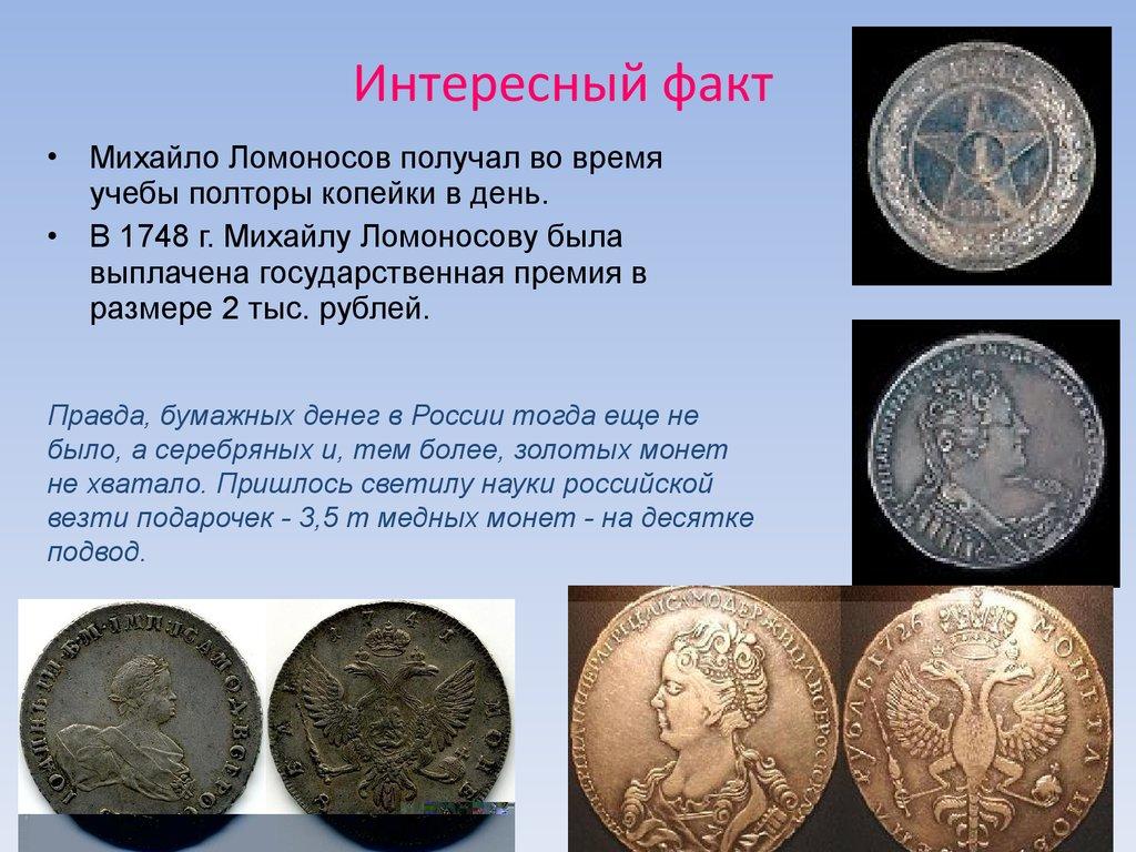 ИсториЯ денежной единицы россии материал подготовила учитель.