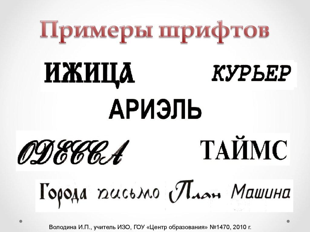 Как сделать один шрифт для всей презентации
