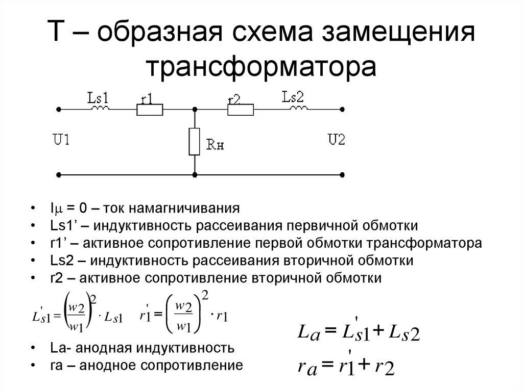 Рассчитать параметры т образной схемы замещения трансформатора