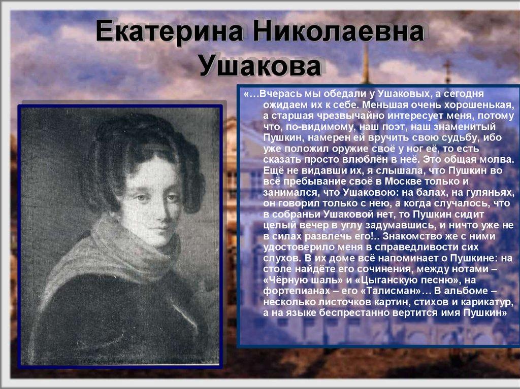 екатерина ушакова и пушкин знакомство
