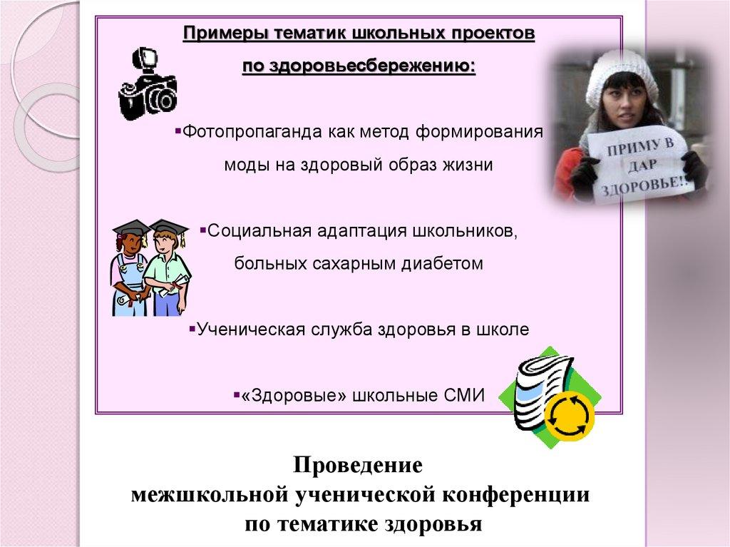 Листок Здоровья В Школе Образец - фото 7
