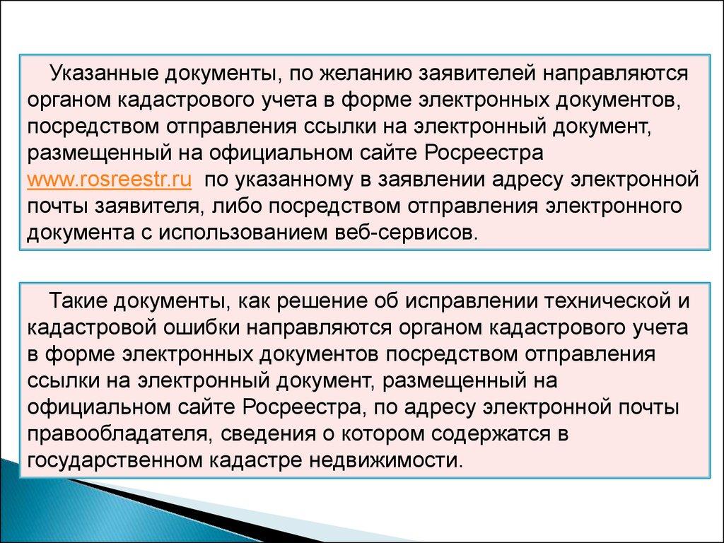 www rosreestr ru бланки заявлений