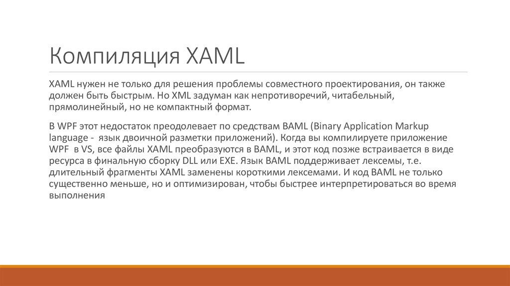 Extensible application markup language (расширяемый язык разметки приложений)