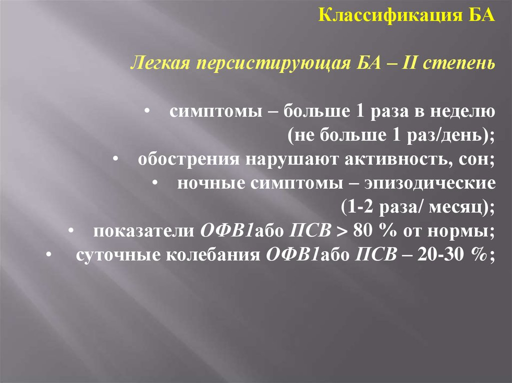 бронхиальная астма клиника приступа
