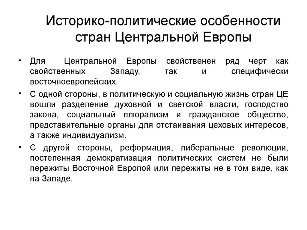 страны восточной европы презентация 7 класс
