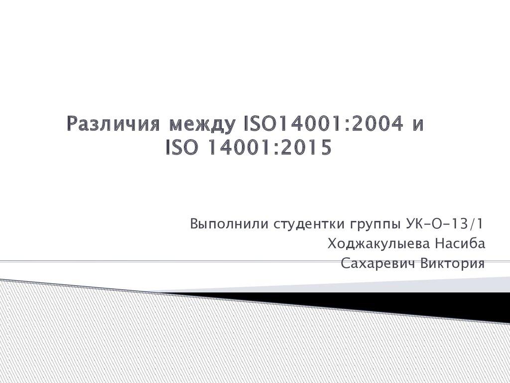 оформить ИСО 14001 2015 в Ессентуках