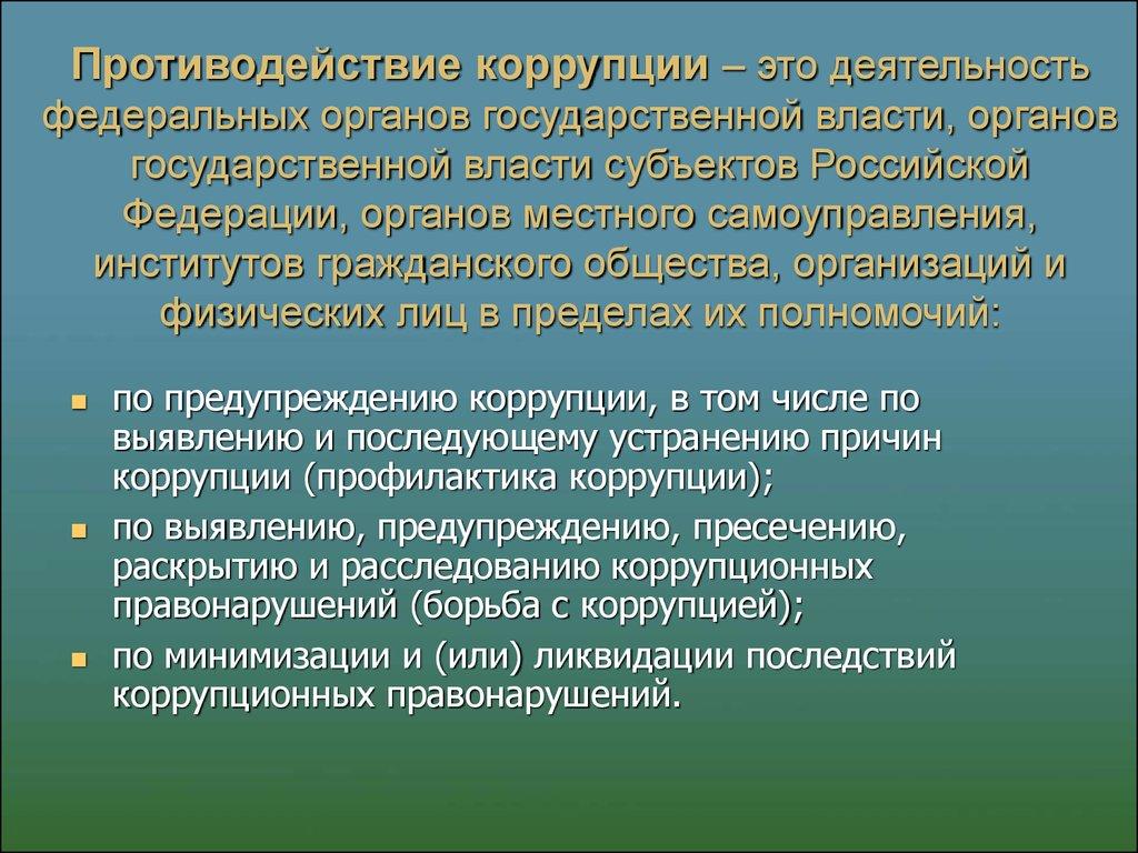 Коррупция и государственная власть курсовая Демократия греч власть народа от народ противодействия являются Читать Коррупция и государственная власть курсовая работу online теме органах