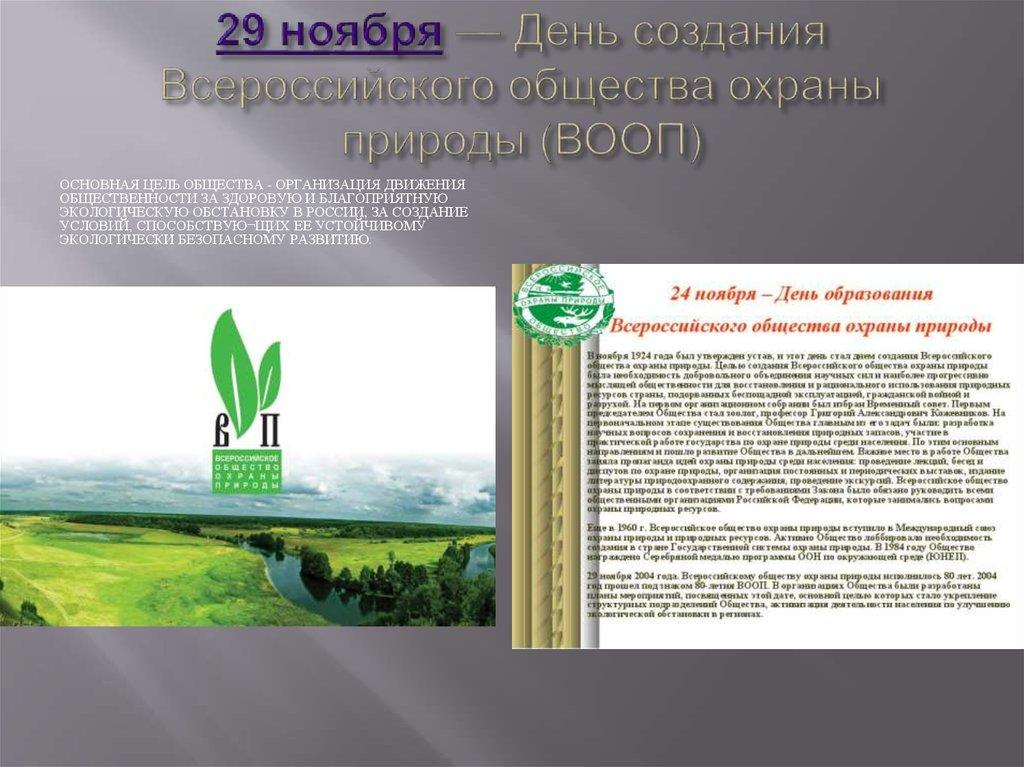 Устав всероссийского общества охраны природы