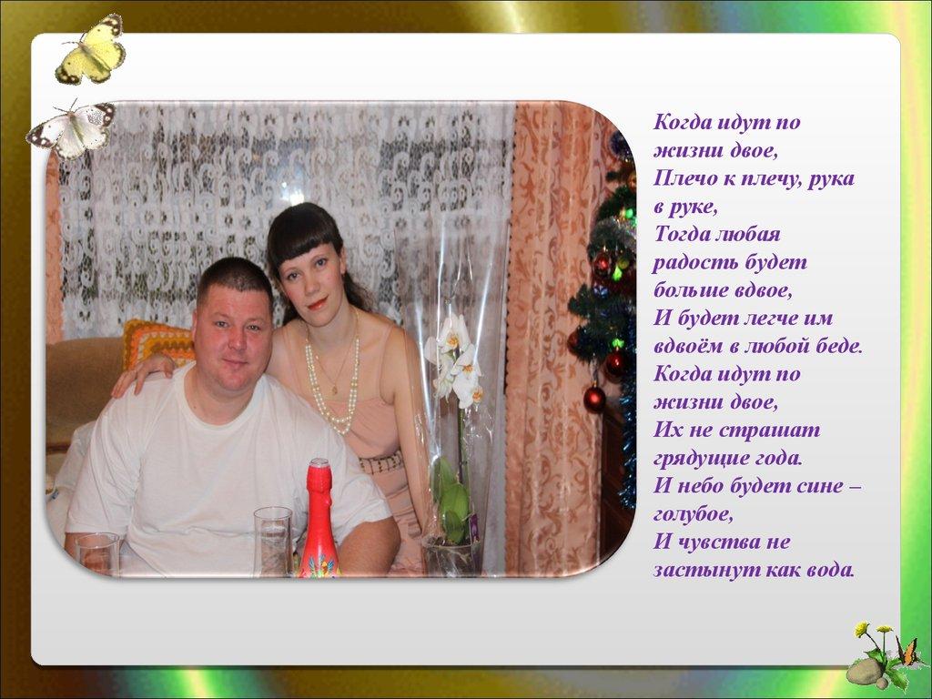 Поздравление свадебное брату 46
