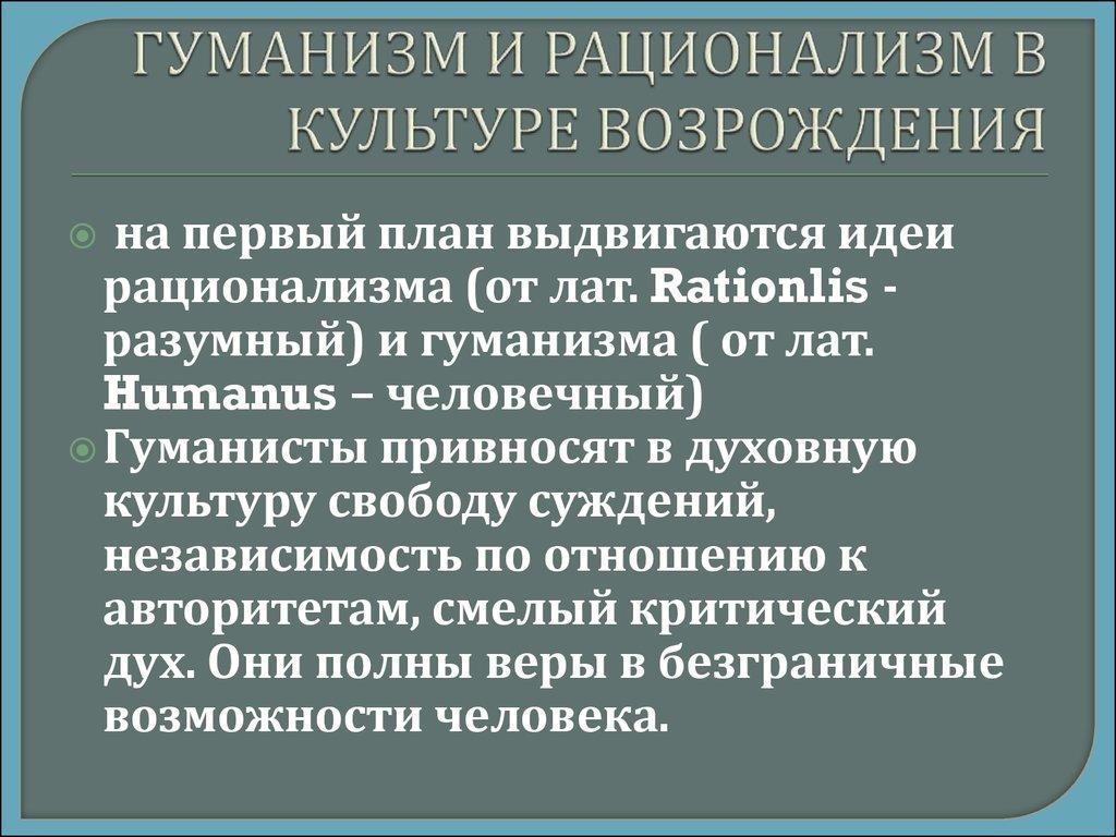 Отношение к рационализму