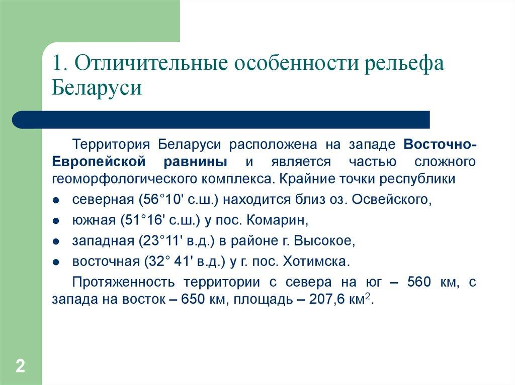 Экскурсии По Беларуси Презентация