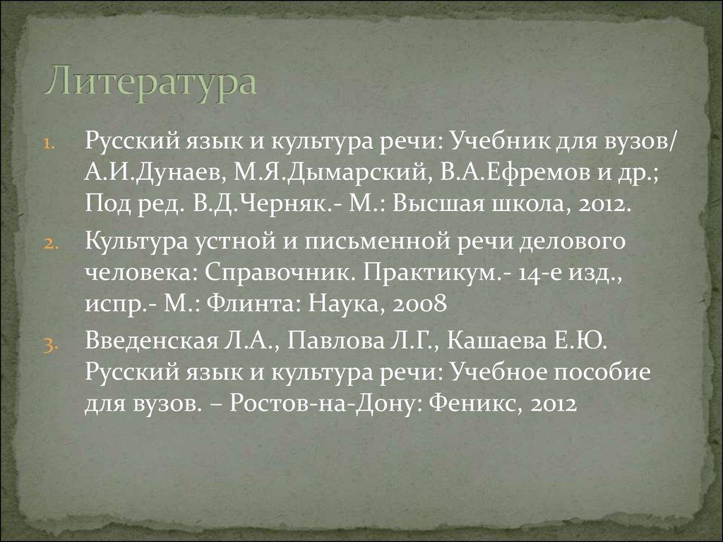 гдз язык речи русский культура введенская и черкасова онлайн