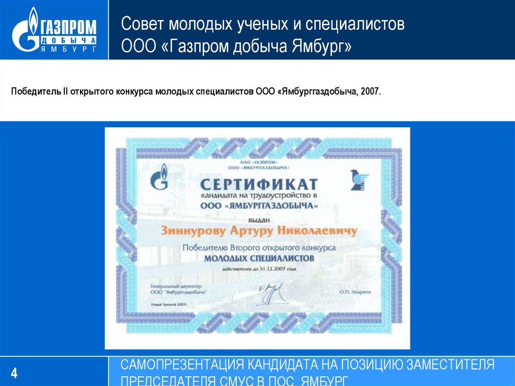 Конкурс молодых специалистов 2017 газпром