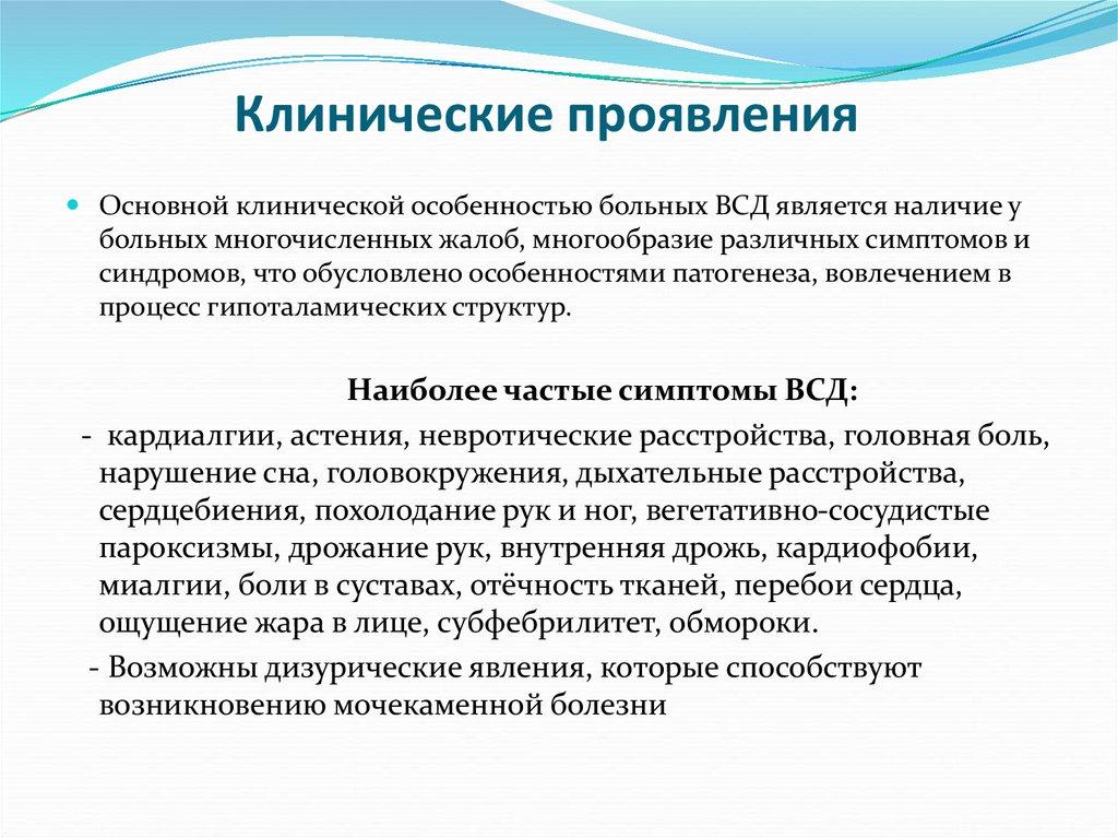 Презентация Школа здоровья для пациентов с АГ