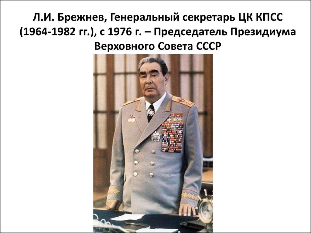 10 марта 1985 года в 19 часов 20 минут на 74-м году жизни скончался пятый по счету генеральный секретарь цк кпсс
