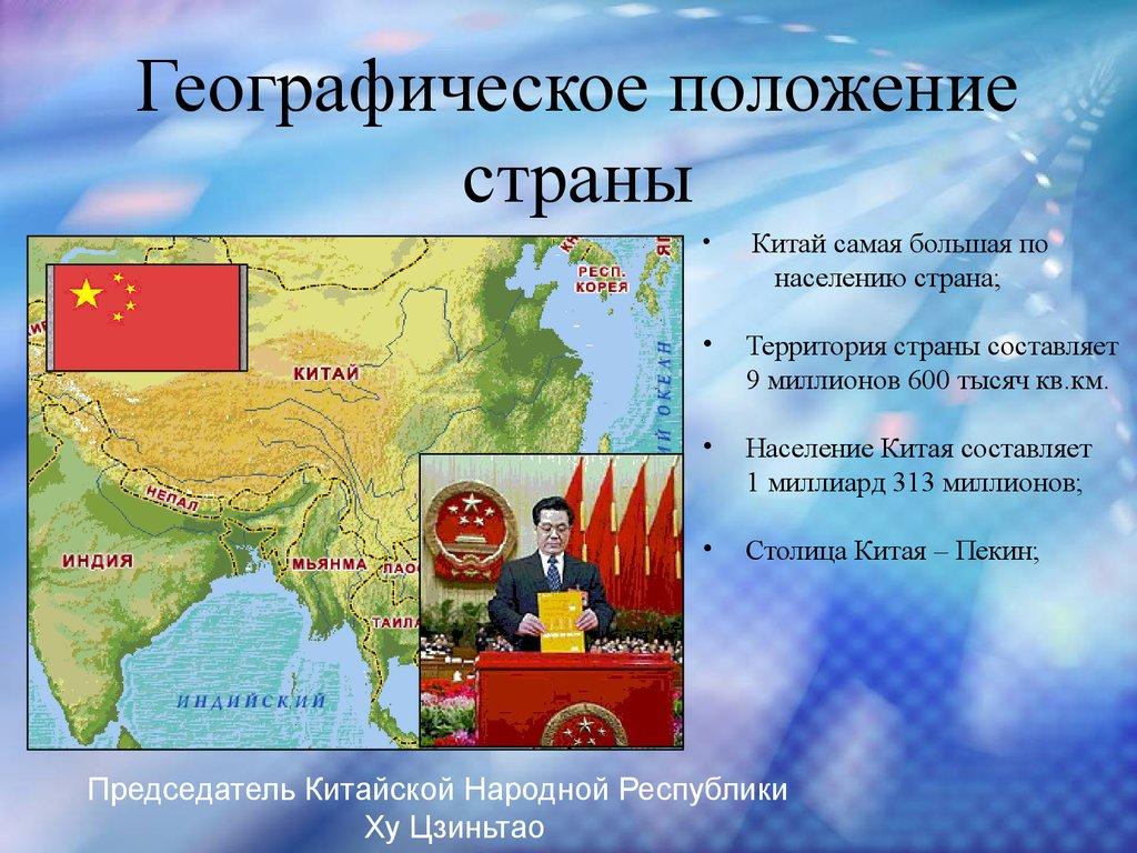 Географическое Положение Стран Мира