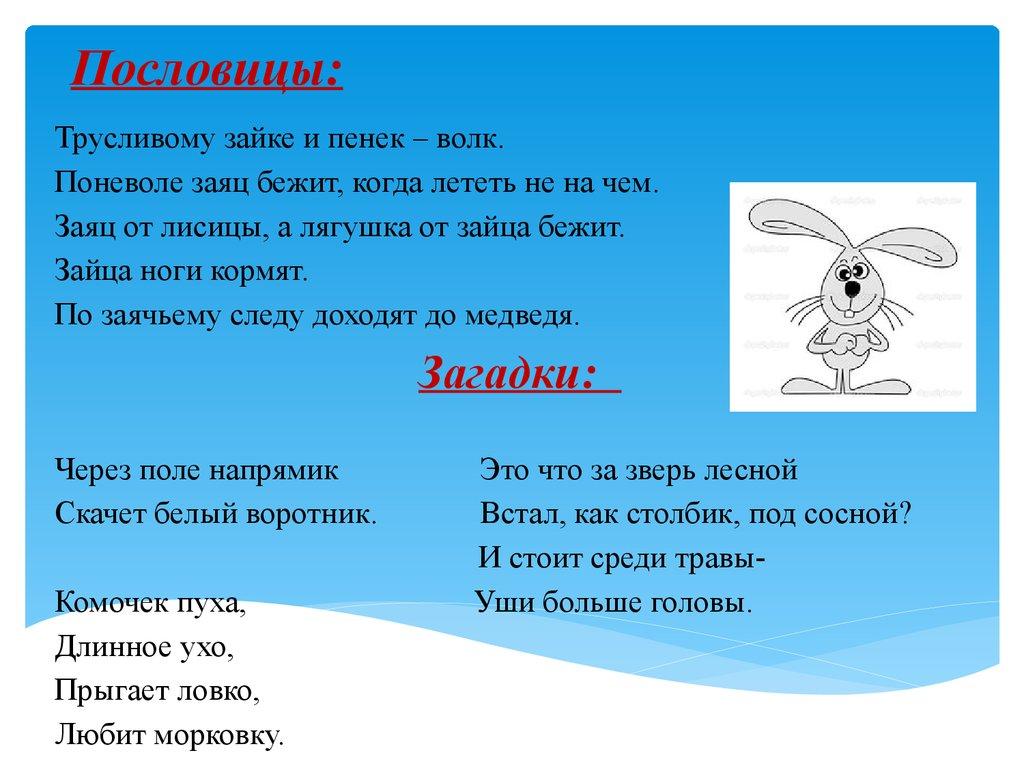 Храбрый зайчик слова - 685f9