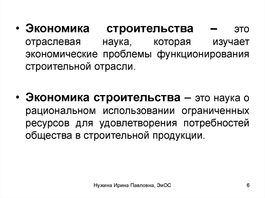 Список кафедр  Сибирский государственный университет