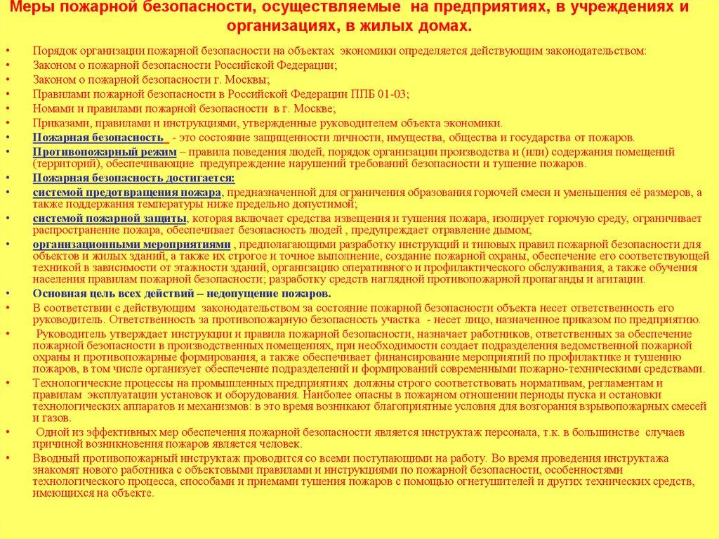 Статистические показатели пожаров и их последствий по данным сайта МЧС РФ - online presentation