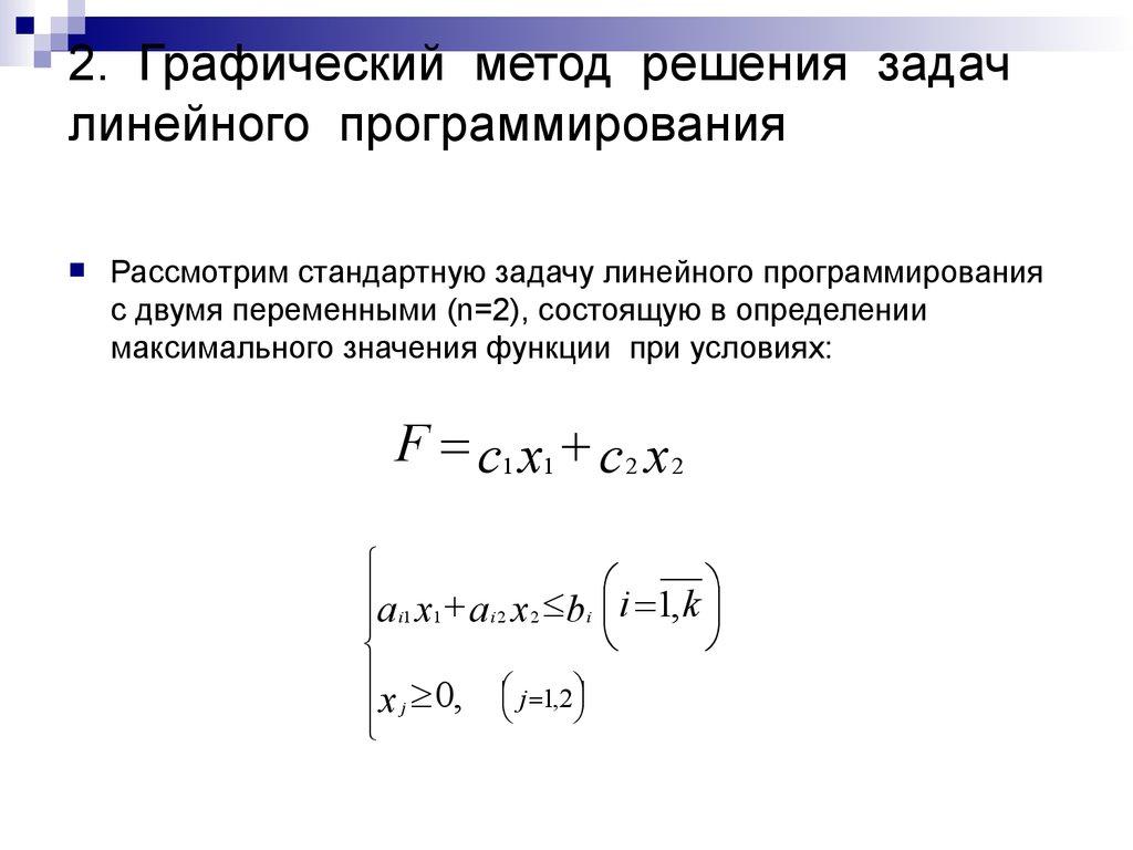 Как решить линейное уравнение видео урок