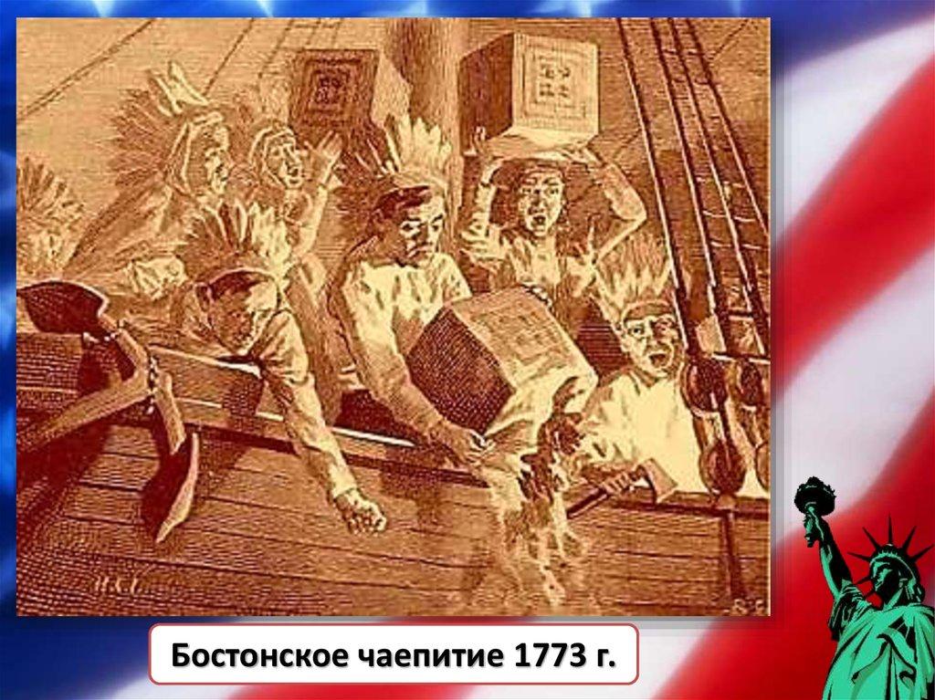 voyna_za_nezavisimost_ssha - презентация онлайн: http://ppt-online.org/121591