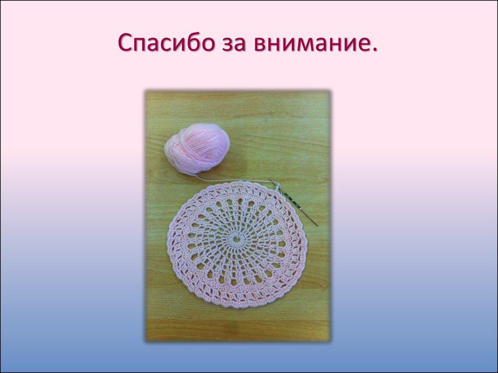 вязание спицами ажурной салфетки