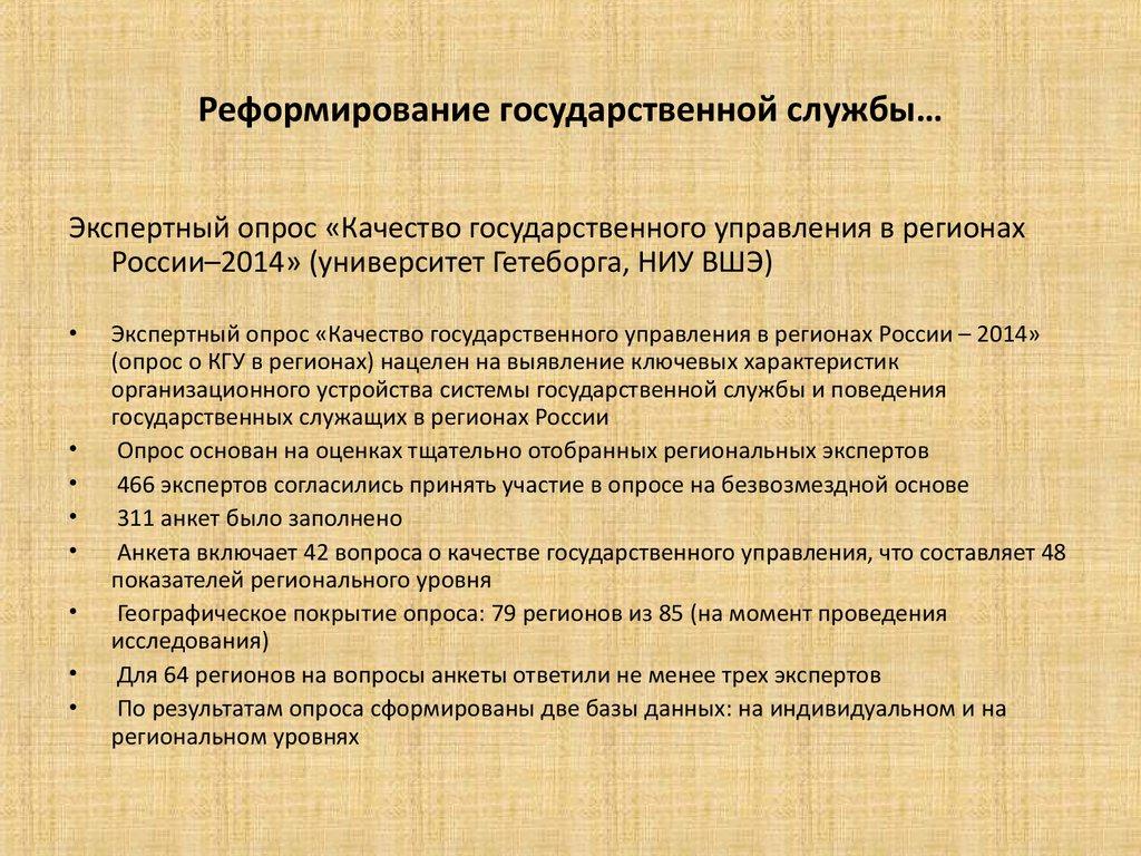 выделить несколько ключевые проблемы реформирования государственной службы в россии курсовая масштаб, чтобы
