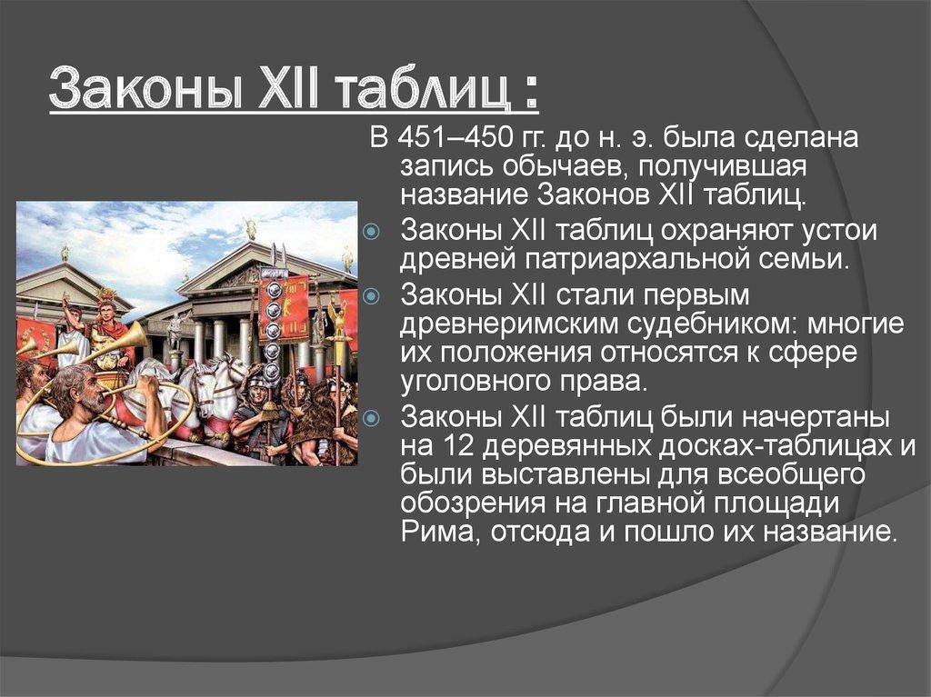 источники xii таблиц