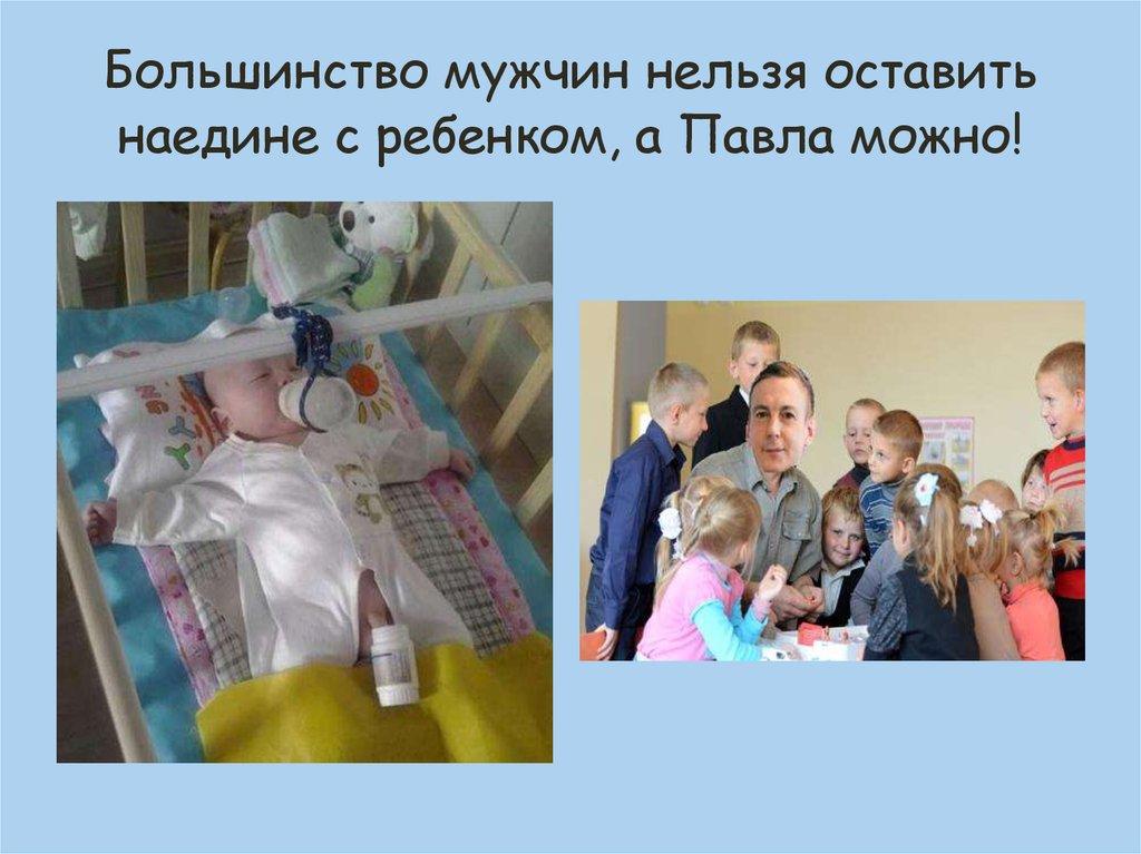 где можно познакомится женщине с ребенком