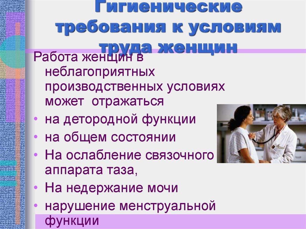 Гигиенические требования к условиям труда женщин для беременных