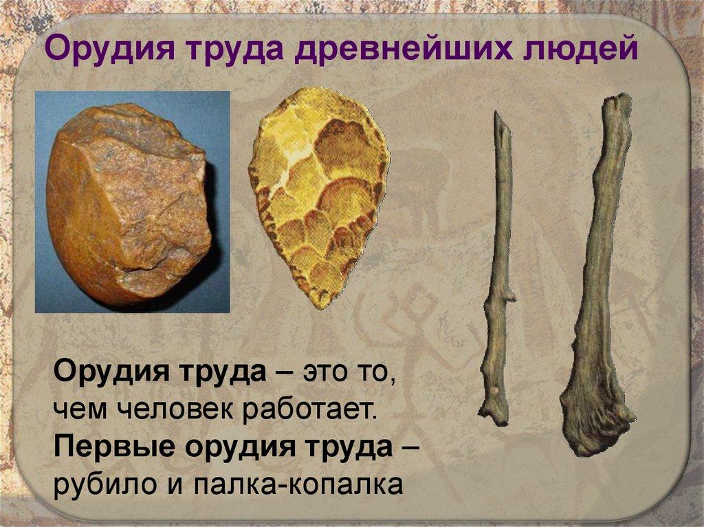 Рисунки древних орудий труда древнейшего человека