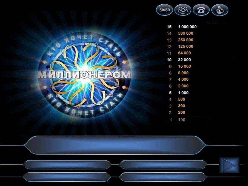 Кто хочет стать миллионером игра 11