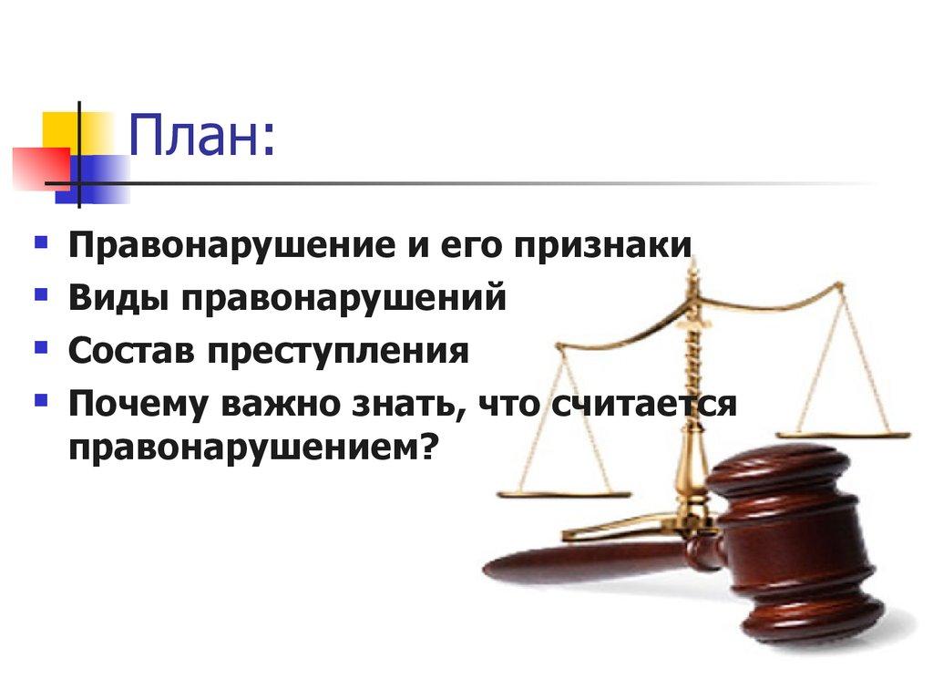 презентация на тему преступление и правонарушение