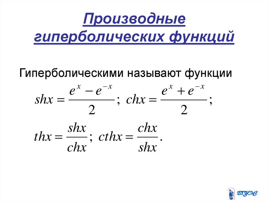 Общая схема исследования графика функции фото 193