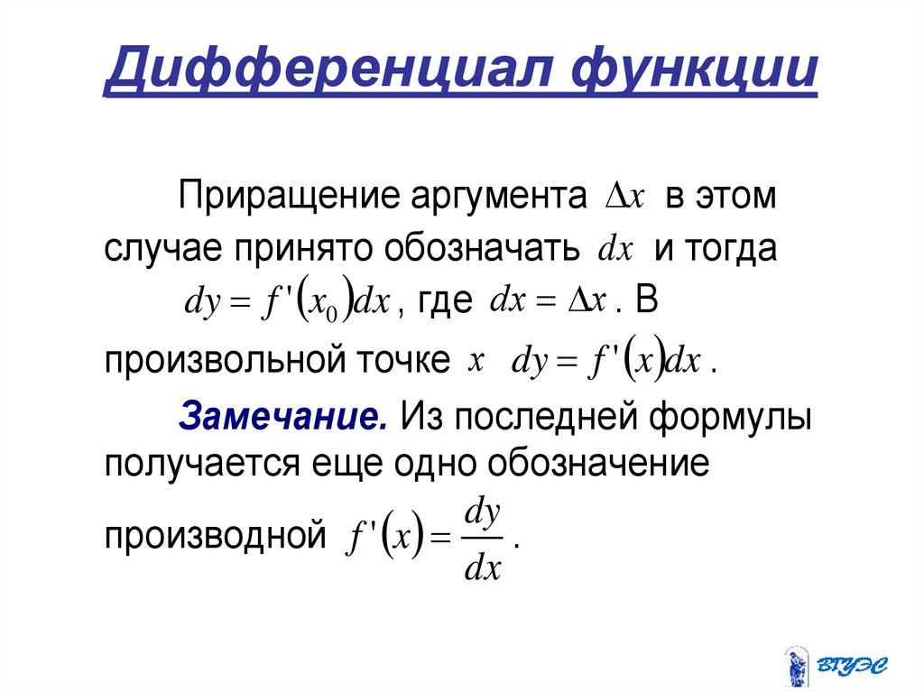 Общая схема исследования графика функции фото 40
