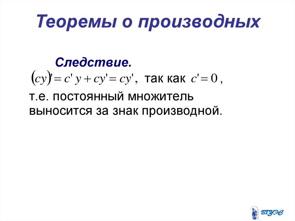 Общая схема исследования графика функции фото 159